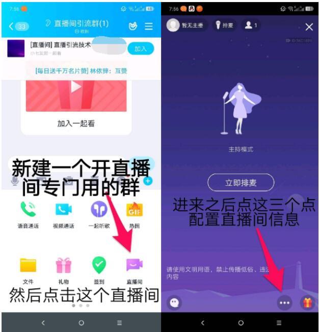 QQ直播引流技术解密 流量 腾讯 经验心得 第1张