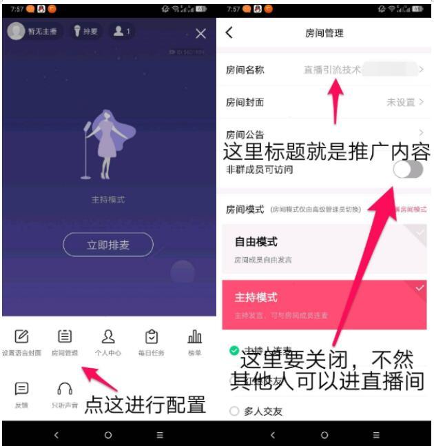 QQ直播引流技术解密 流量 腾讯 经验心得 第2张