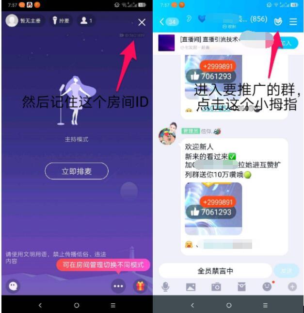 QQ直播引流技术解密 流量 腾讯 经验心得 第3张