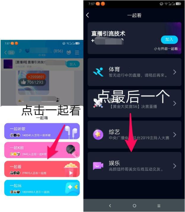 QQ直播引流技术解密 流量 腾讯 经验心得 第4张