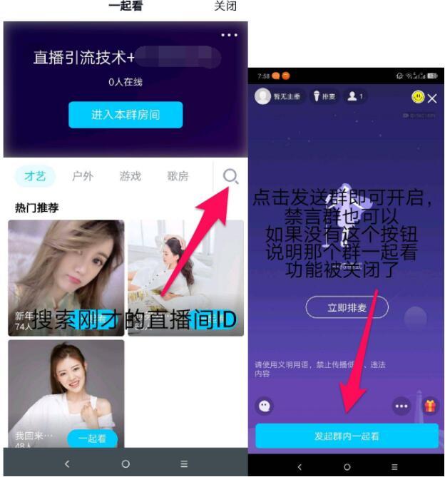 QQ直播引流技术解密 流量 腾讯 经验心得 第5张