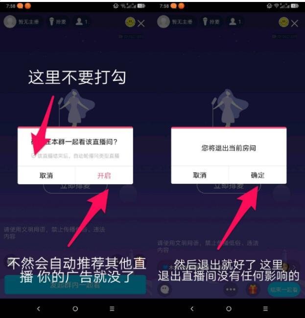 QQ直播引流技术解密 流量 腾讯 经验心得 第6张