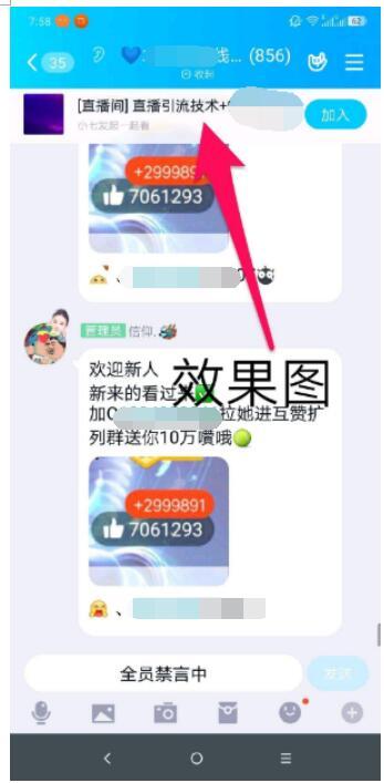 QQ直播引流技术解密 流量 腾讯 经验心得 第7张